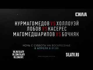 UFC 223: Russian Fighters Promo