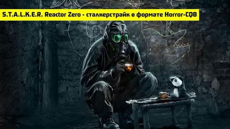 S.T.A.L.K.E.R. Reactor Zero - сталкерстрайк в формате Horror-CQB   Проект А.Р.Г.У.С.  