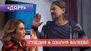 Гузелия Азалия Валеева Дару Премьера 2019