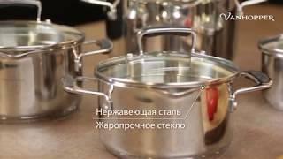 Кухонная посуда Vanhopper. Эксклюзивно в Hoff.
