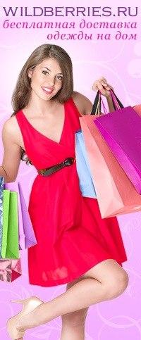 Вильдберрис Интернет Магазин Женской Одежды Доставка