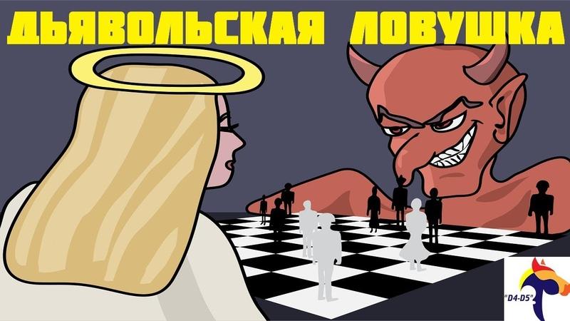Шахматы. ДЬЯВОЛЬСКАЯ ЛОВУШКА в ДЕБЮТЕ. МАСТЕР ПРОИГРАЛ в 8 ХОДОВ!