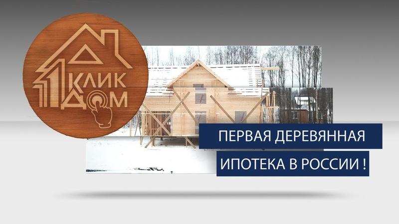 Видеоблог о Деревянной Ипотеке. Серия 1.