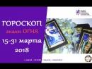 Гороскоп_15-31 марта 2018_знаки Огонь_ОВЕН_ЛЕВ_СТРЕЛЕЦ