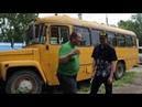 2 выпуск: школьный автобус КАВЗ планы на поездку - UralGarage96