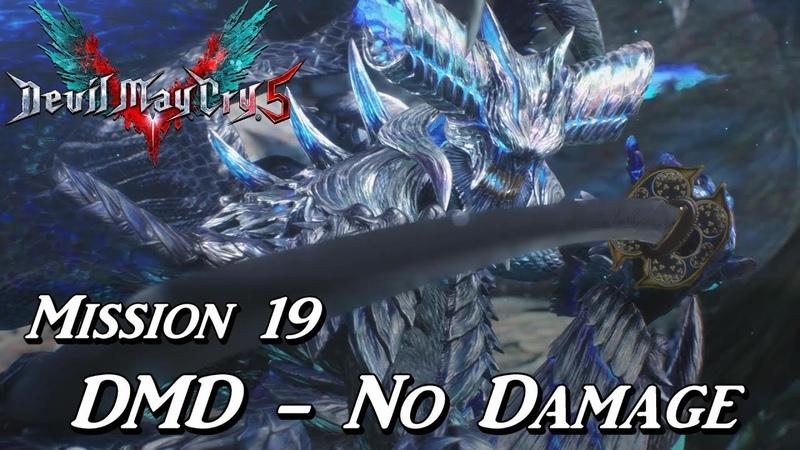 【DMC5】ダンテ vs バージル - DMD - No Damage【Devil May Cry 5】
