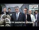 Арсен Аваков Министр закрытых дел СХЕМЫ №181