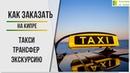 Способы заказа такси на Кипре