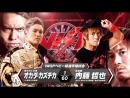 IWGP Heavyweight Championship Kazuchika Okada (Champion) vs Tetsuya Naito