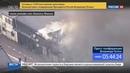Новости на Россия 24 • В Японии в результате сильного пожара сгорели более 150 домов