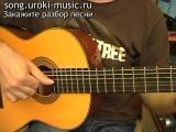 Уроки музыки   Киркоров Снег   как играть на гитаре