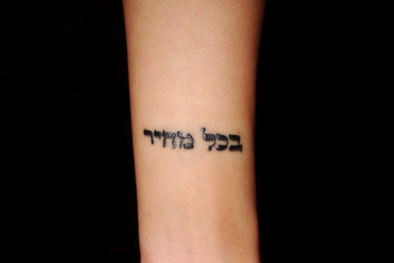 Тату на надписи на иврите с переводом для девушек