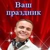 Диджей на праздник/Ди-джей на свадьбу/Заказ Dj