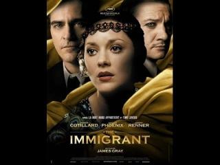 Роковая страсть - Русский Трейлер (The Immigrant) 2013 Триллер США бюджет $16 500 000