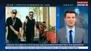 Новости на Россия 24 • Хакеры стерли самый просматриваемый клип на YouTube