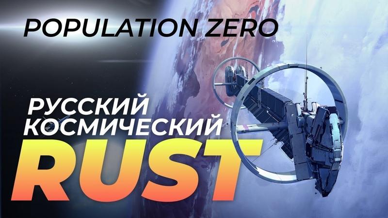 Population Zero ру геймдев встаёт с колен