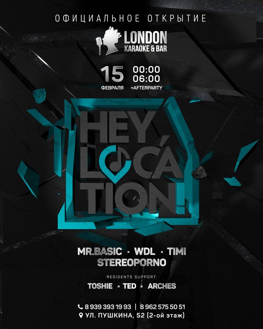 Афиша Казань 15.02 / Hey, Location! / London / Казань