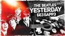 Как играть The Beatles - Yesterday на гитаре БЕЗ БАРРЭ (Подробный разбор) Аккорды, видеоурок
