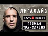 LIVE ЛИГАЛАЙЗ - Брать живьём на о2тв