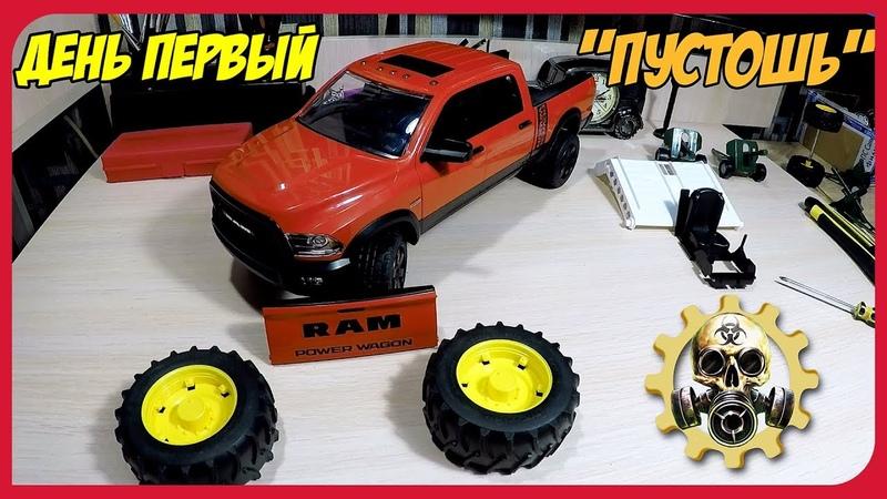 Dodge Ram в стиле Зомби апокалипсис День первый Проект ПУСТОШЬ