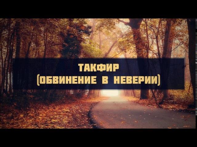 Такфир Обвинение в неверии Абу Яхья Крымский