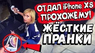 ОТДАЛ iPhone XS MAX ПРОХОЖЕМУ Пранк / Пранки над Людьми / Жёсткие Пранки на Улице - Подборка Пранков