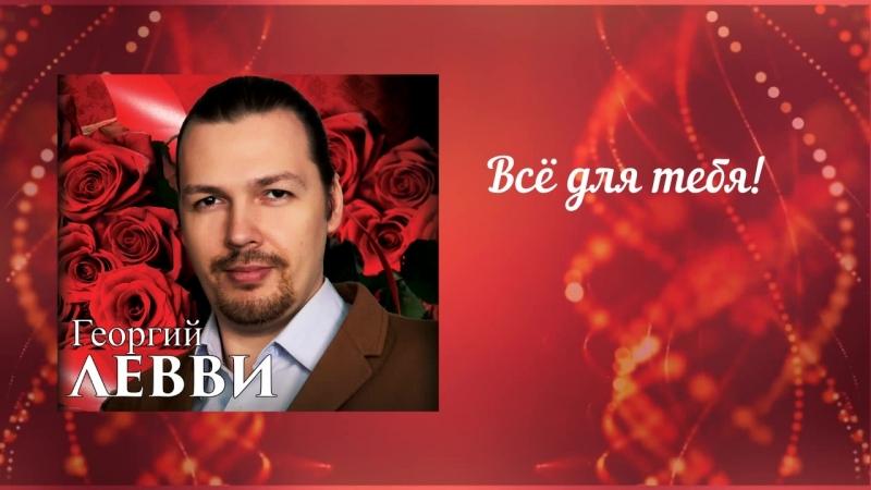 Георгий Левви - Всё для тебя! (2018)