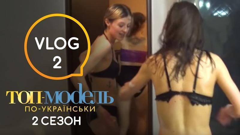 Подсмотрено на Топ модель по украински трэш в модельном доме Что произошло в джакузи