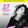 Zivert — Вологда — 27 апреля
