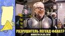 Разрушитель легенд в доспехе Расширение аккаунта Свежая литература Новости Warcraft