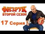 Физрук 2 сезон 17 серия (37 серия) Смотреть онлайн