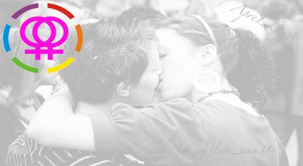 ЛЕСБИ ЧАТ В КОНТАКТЕ 18+. обяз.ФЭМ(фр. femme) - женственные лесбиянки. В о