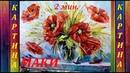 Маки картина маслом за 2 минуты Творческая мастерская Ежевика