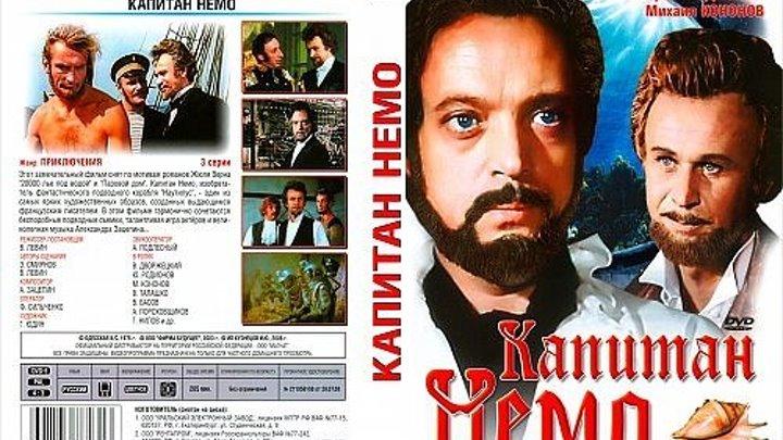 Капитан Немо 1 3 серии из 3 HD 1975