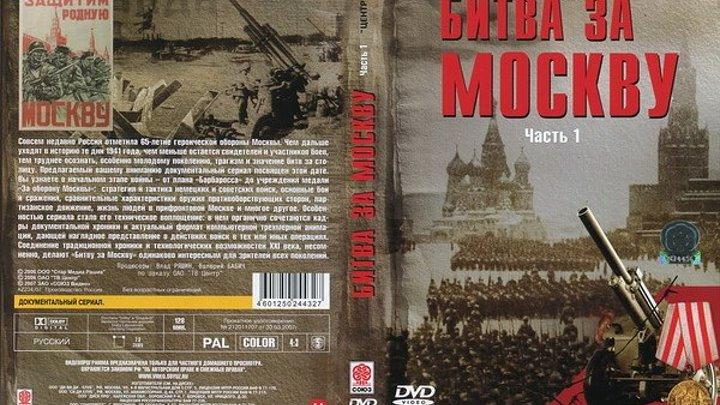 Битва за Москву 1985 Страна СССР