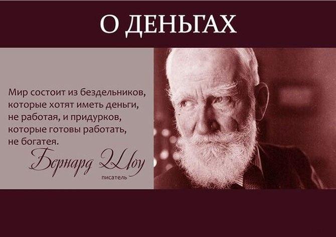10 мудрых цитат известных людей _JWOkMysyyE