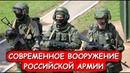 ЖДЁМ ФОРУМ «АРМИЯ-2019». НОВИНКИ ВООРУЖЕНИЯ РОССИИ. Т-14 «АРМАТА». Russia Military Capability 2019