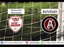 1 тур ВФЛ Красная Машина - АнтиХайп