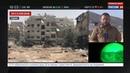 Новости на Россия 24 Дамаск полностью освобожден от боевиков ИГИЛ