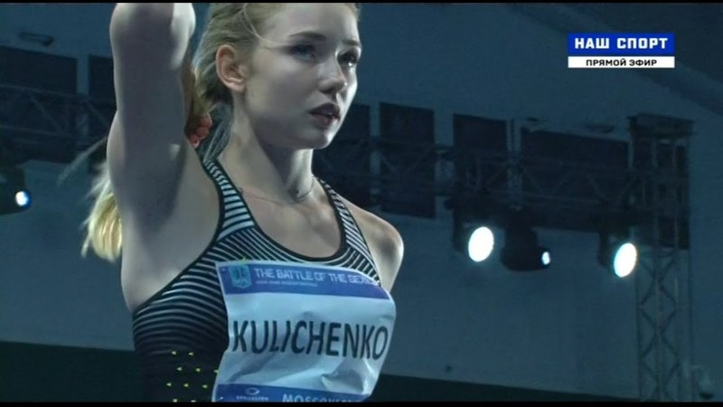 "Elena KULICHENKO. High Jump. Indoor Permit Meeting ""The Battle of the Sexes"" (2018)"