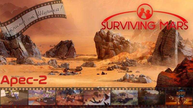 Surviving Mars. Арес-2