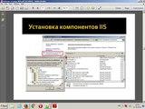 Серверное web - программирование. Модуль 3. Сервер Microsoft IIS
