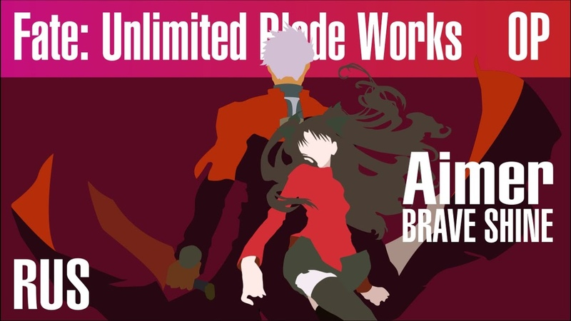 (o_ _)ノ彡☆ Fate/stay night: UBW 2 OP - BRAVE SHINE [RUS/UKR/ENG COVER - TAKEOVER] TV-SIZE