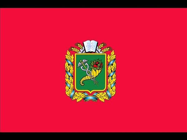 Anthem of the Kharkiv Oblast (Vocal) - Гимн Харьковской Области (Вокальная)