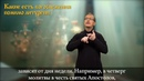 2. Толкование и разбор литургии. Какие есть богослужения жестовый язык, озвучка, субтитры