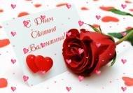 С Днём Св. Валентина!