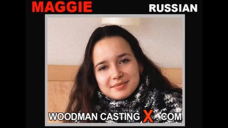 Робкая русская девушка на порно кастинге Вудмана Maggie Woodman Casting X