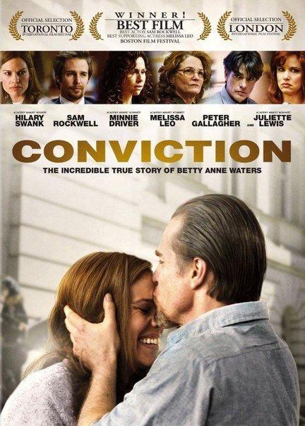 Приговор (2010)
