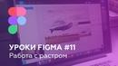 Уроки Figma 11: Работа с изображениями (растровой графикой)