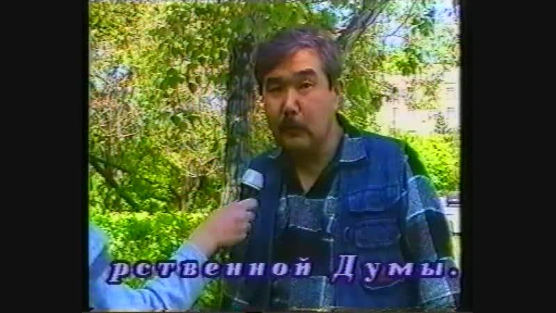 Выборы-97. Николай Фадеевич Чарков (Видеоканал-Абакан, май 1997)